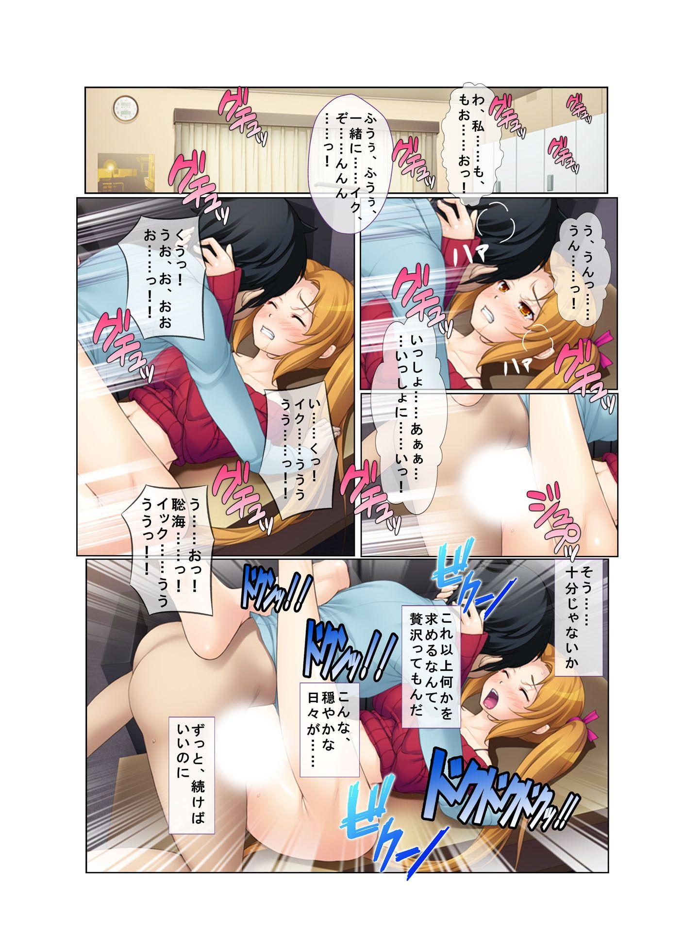 【どろっぷす! 同人】イキすぎ危険の生ハメ天国~終わらないハーレムセックス~フルカラーコミック版