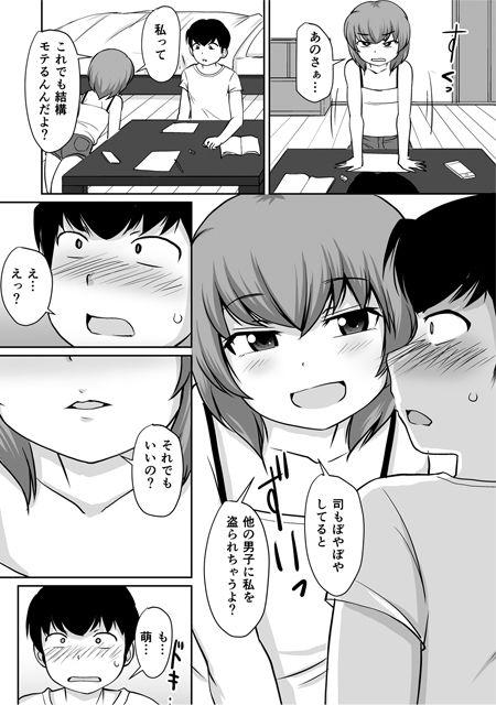 【PLEIADES☆FORTUNE 同人】いっしょに宿題『エロ本なんかに、負けないんだから!』