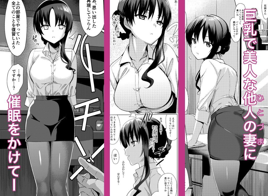 メスメリズム 石田祥子の場合・2