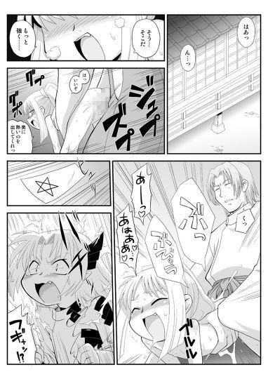 【真夜中のあっち側 同人】妖女大図鑑8