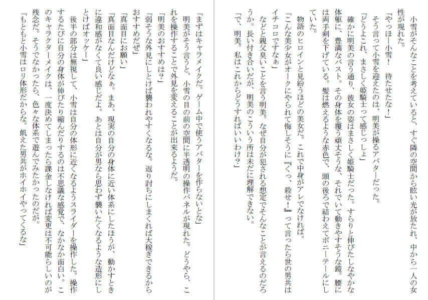 【イオ・リバーサイド 同人】感覚共有フルダイブエロゲ~オークに輪姦される魔法少女~