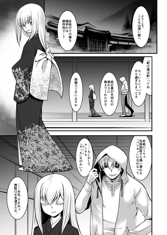 【龍企画 同人】ベツモノ