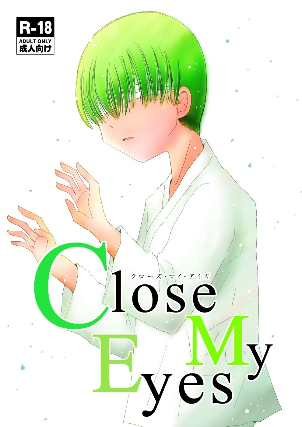 【FULL MOON HEAD 同人】CloseMyEyes