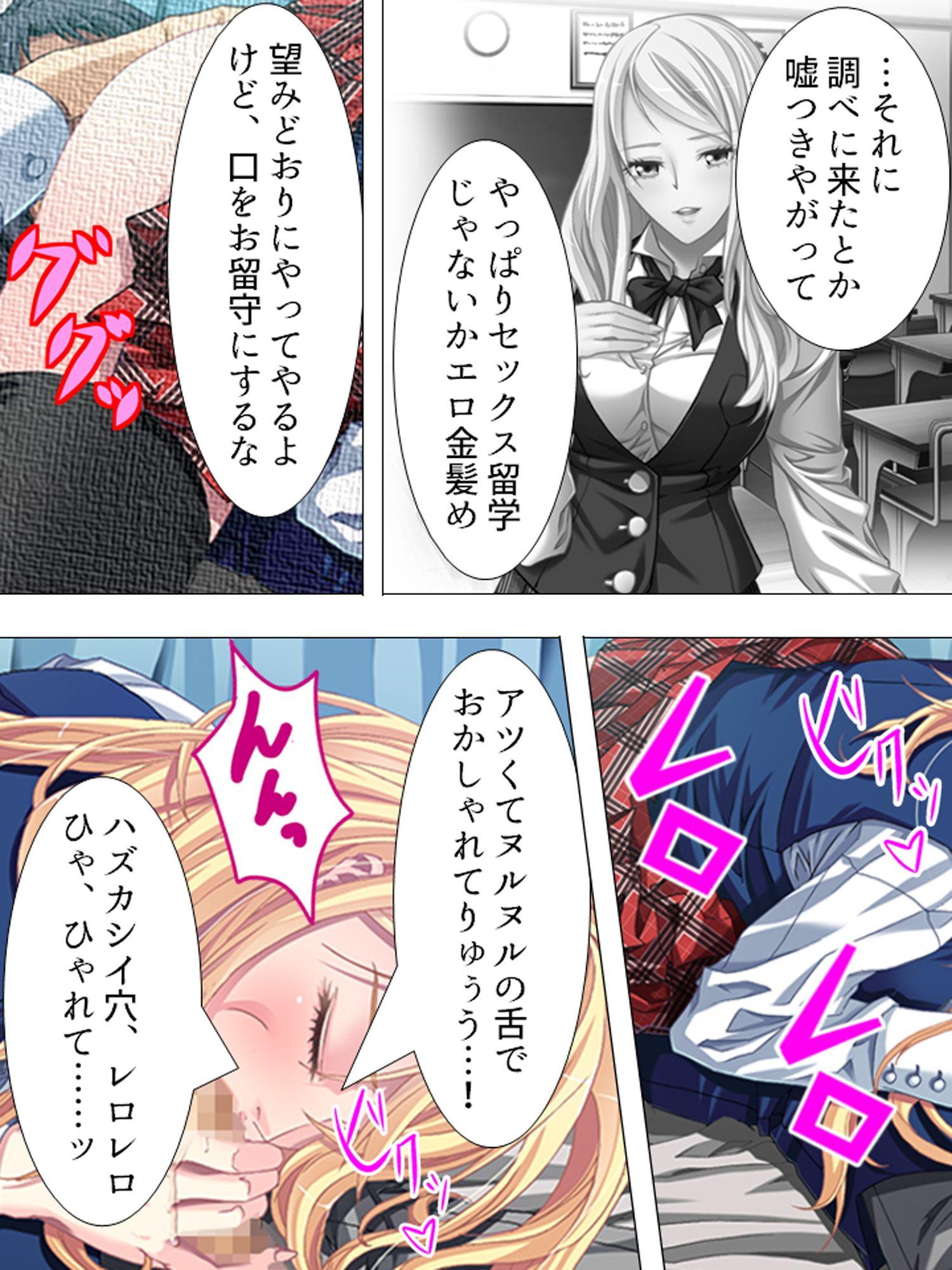 【アロマコミック 同人】金髪留学生は変態体験したくて日本にやってきた2巻