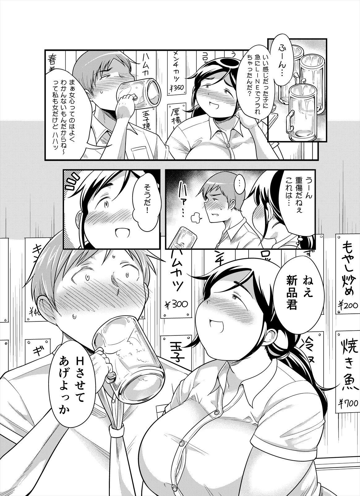 【茸山屋 同人】地味ぽちゃアフター5