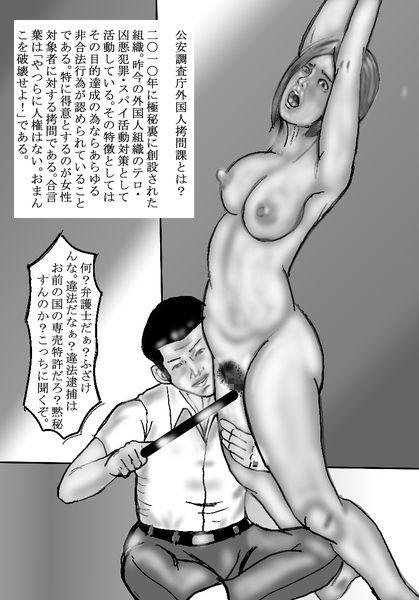 【レン 同人】こちら公安調査庁外国人拷問課