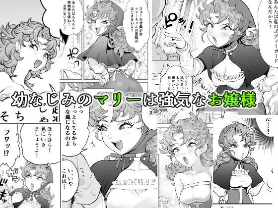 【seidenki 同人】強気な幼なじみ