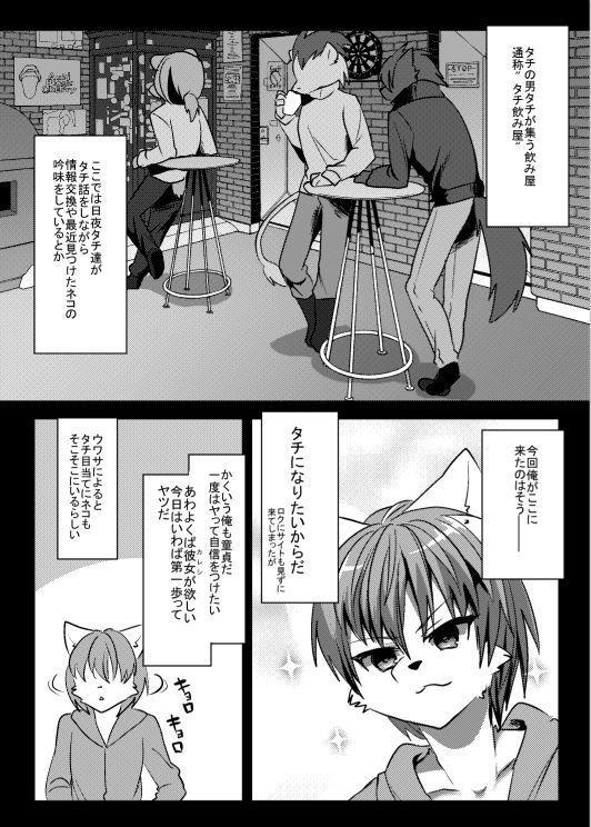 【キムチ亭 同人】犬兄さんアンソロジー