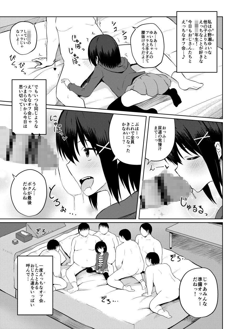 【んつぁてぃむん 同人】援交少女と6人の種付けおじさん