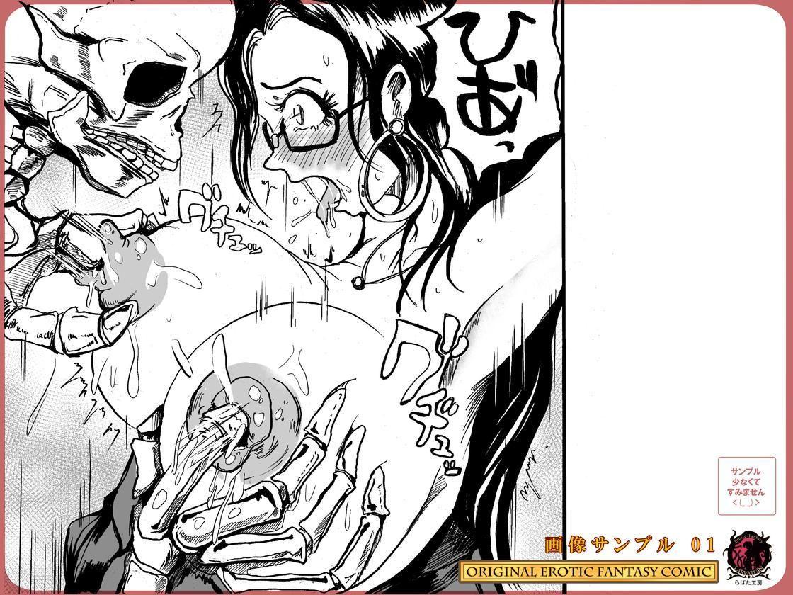【Erotic Fantasy ラーバタス 同人】書庫の骸骨兵士乳首に入れる骨の指