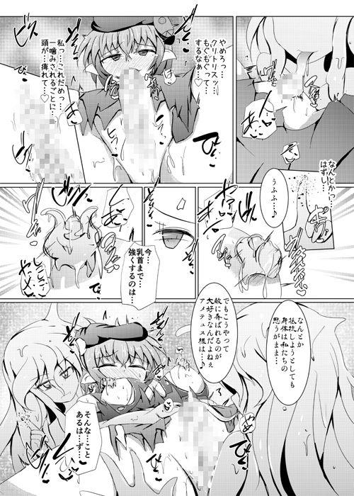【下り坂ガードレール 同人】駆錬輝晶クォルタアメテュス#18