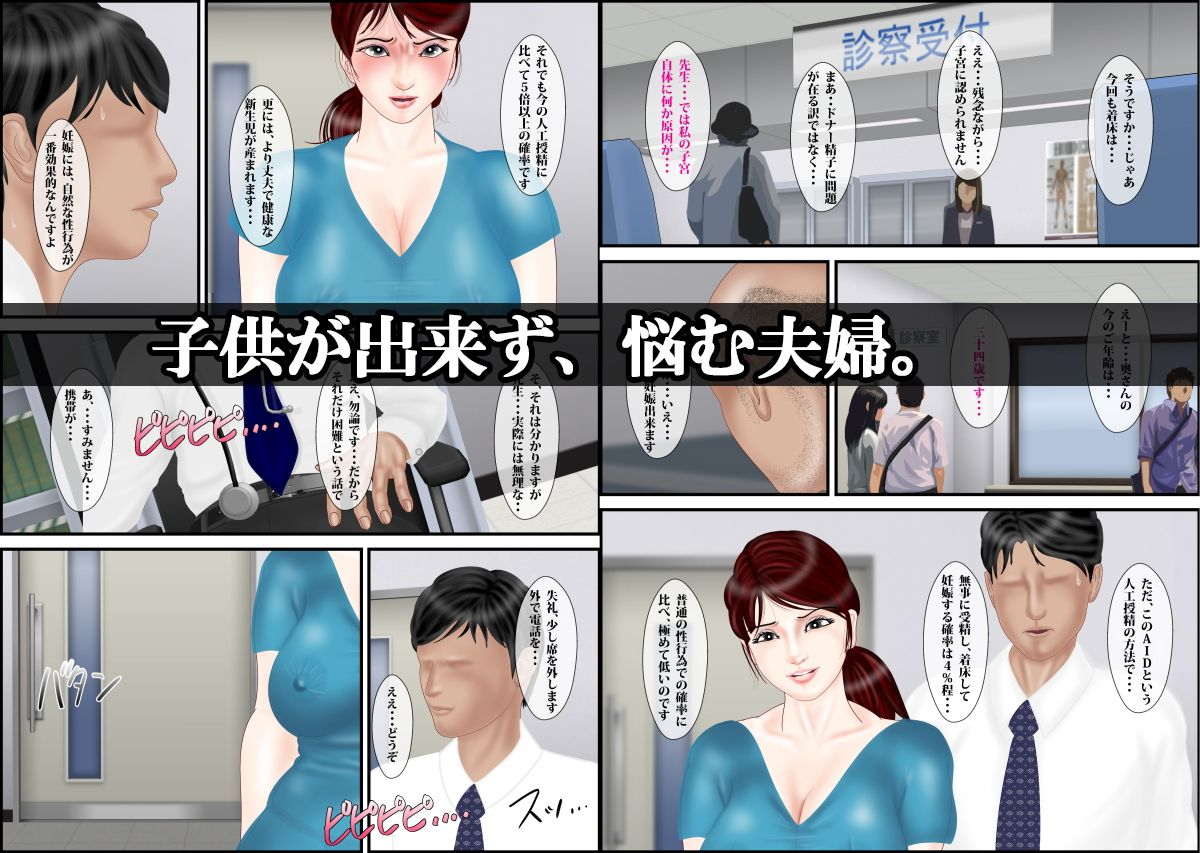 【えすけーぷ! 同人】強制妊娠美佐子