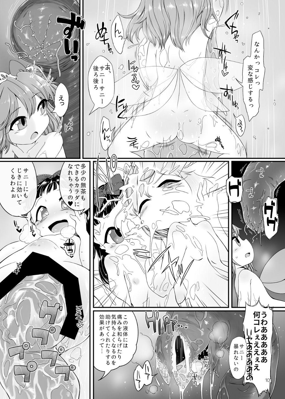 【フロート湿布 同人】触手さんのおよめさん1日体験!