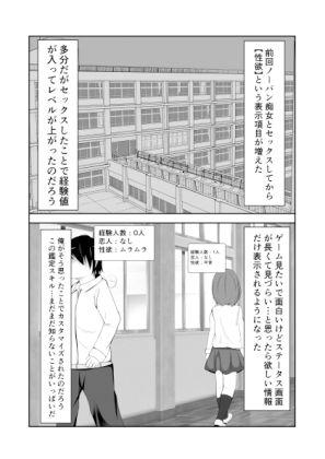【紗々ノ杜 同人】朝起きたら鑑定スキルが使えるようになりました~処女ギャル&ナンパ編~