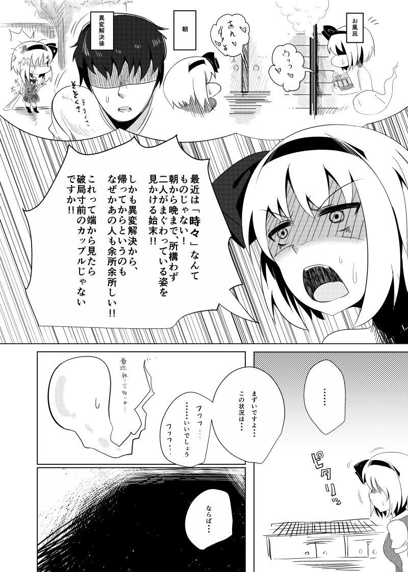 【青雲ネオポリス 同人】孕ませ!妖夢