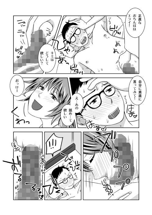 【321go 同人】新年の奇跡
