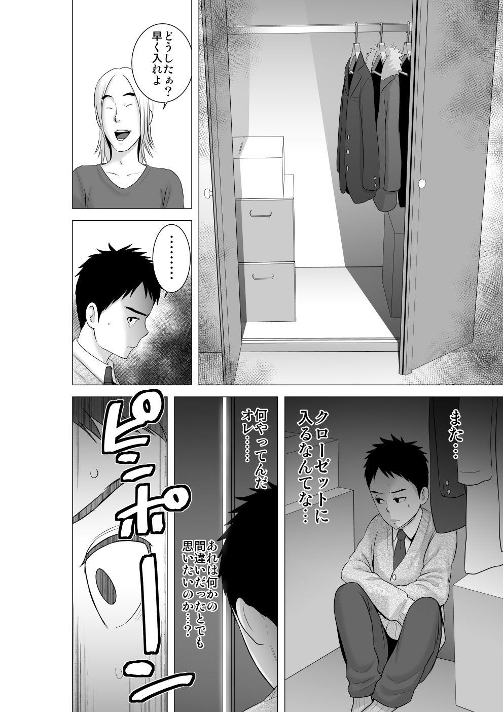 【山雲 同人】クローゼット2~彼女の結末~