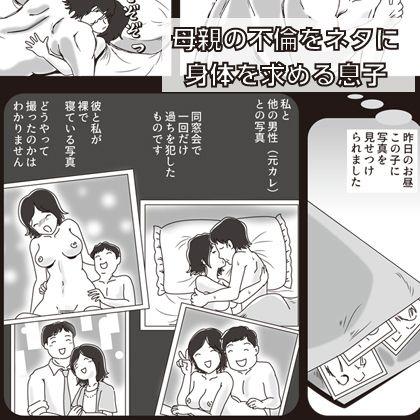 【桃尻ハッスル堂 同人】駄目息子とママの関係