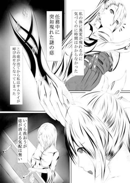 【イロドリトリ 同人】深淵ニ染マル百合ノ華