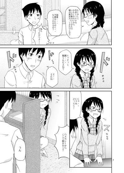 【日本ダンディ 同人】地味な男子女子の初エッチ