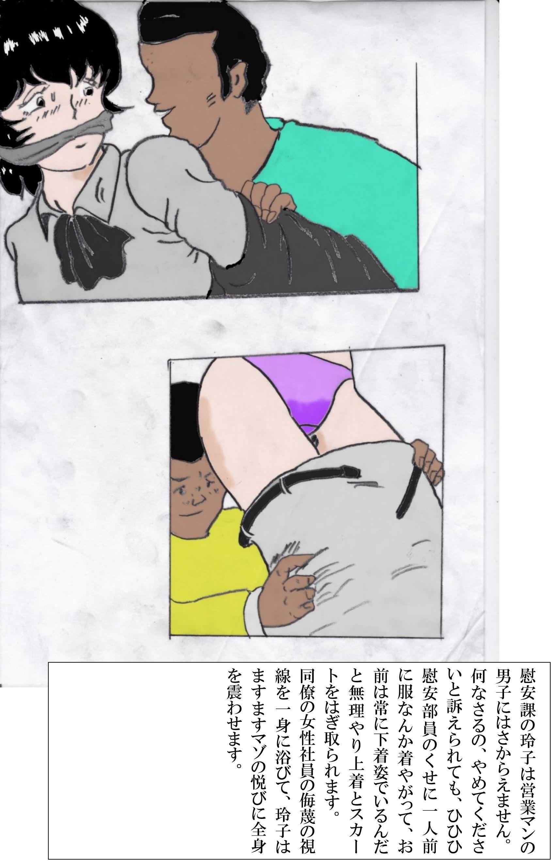 【ソクラテス倶楽部 同人】人妻露出特訓序章