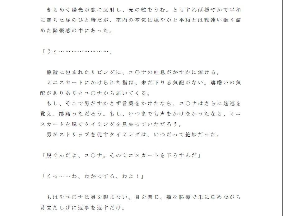 【業 同人】犯されたヒロイン達~閃の軌○III~陵辱の第II分校編~