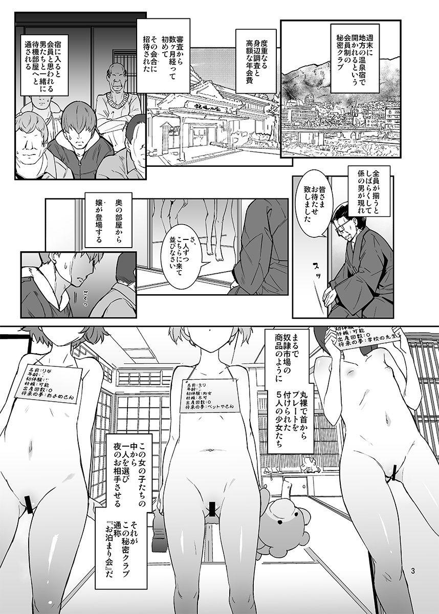 【テングサ 同人】ヒミツノオトマリカイ