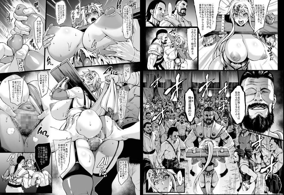 【超乳】敗惨姫騎士