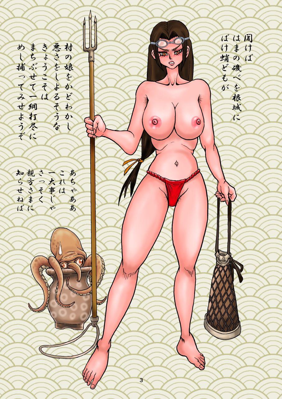 【ミメーシス 同人】化蛸と赤褌