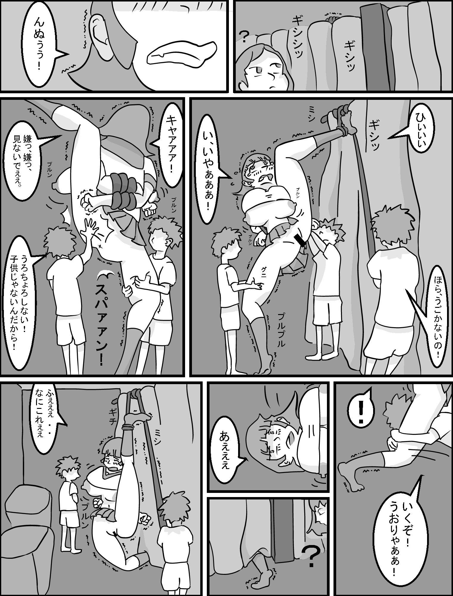 【machildaシステム 同人】おねリョナ2(大量94ページ漫画)極悪サスマタ・プール地獄編