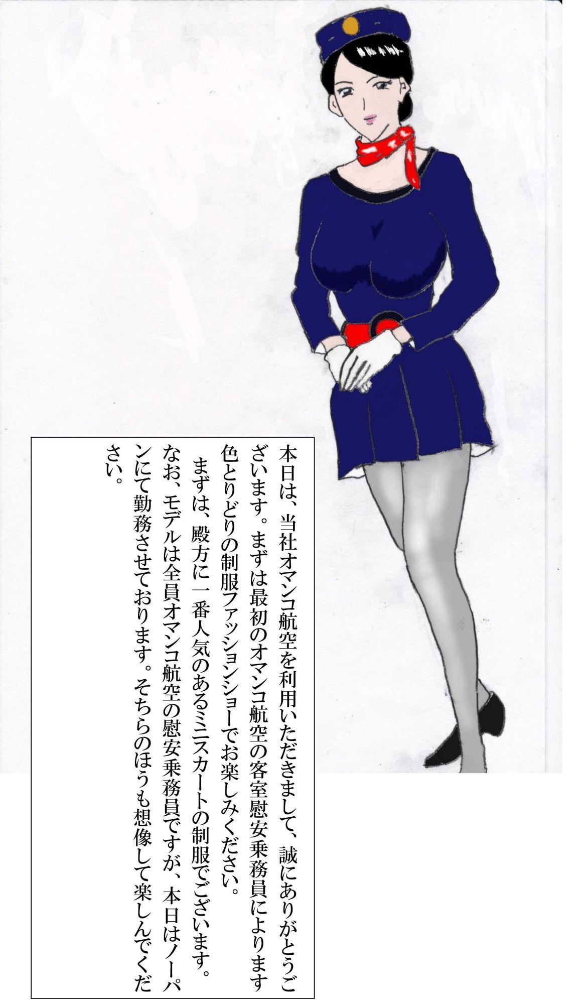 【ソクラテス倶楽部 同人】慰安乗務員屈辱フライト