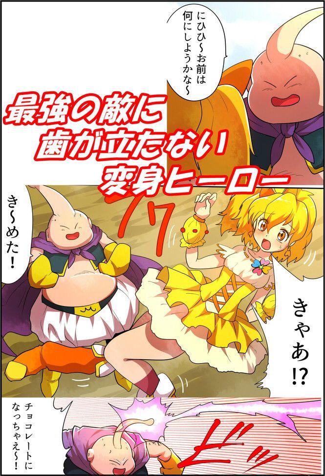 【新炎館 同人】状態変化漫画vol.6~変身ヒーローを色んな'物'に変えてみた~