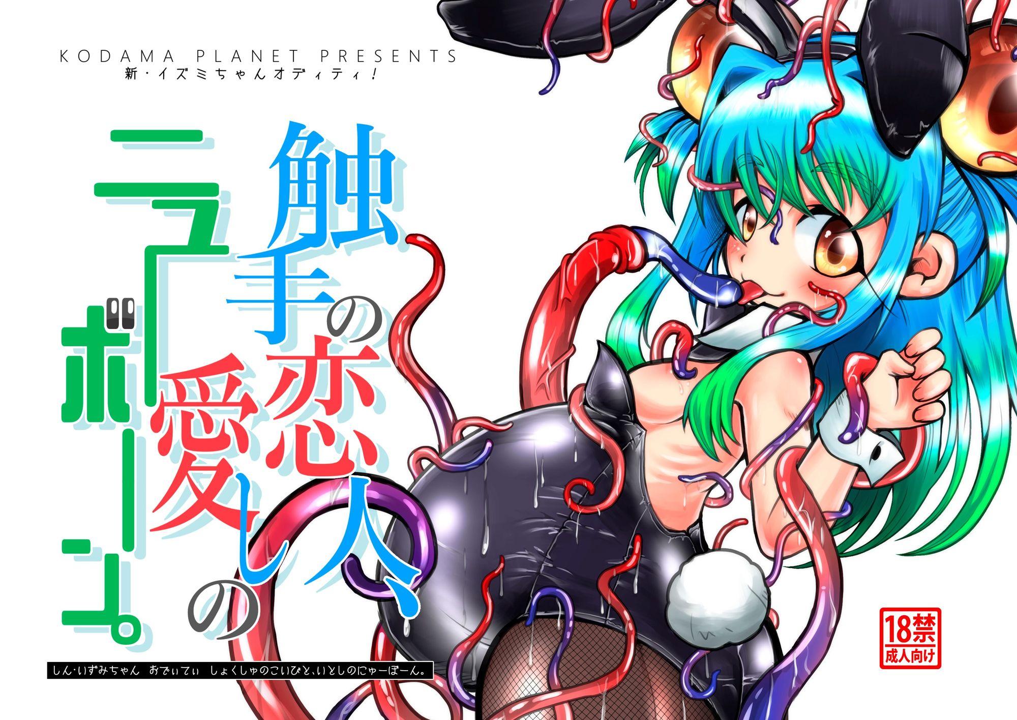 【コダマノ惑星 同人】新・イズミちゃんオディティ!触手の恋人、愛しのニューボーン。
