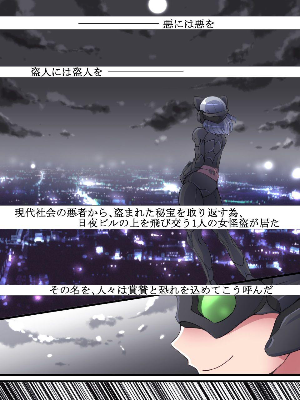 【夢かき屋 同人】怪盗シルバーキャット漫画版第1話