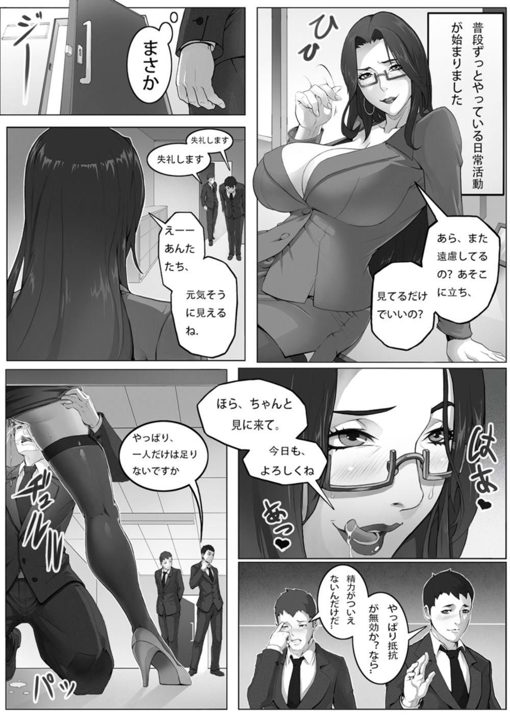 【黯幻想 同人】熟女捜査官~サンドバッグ肉便器~