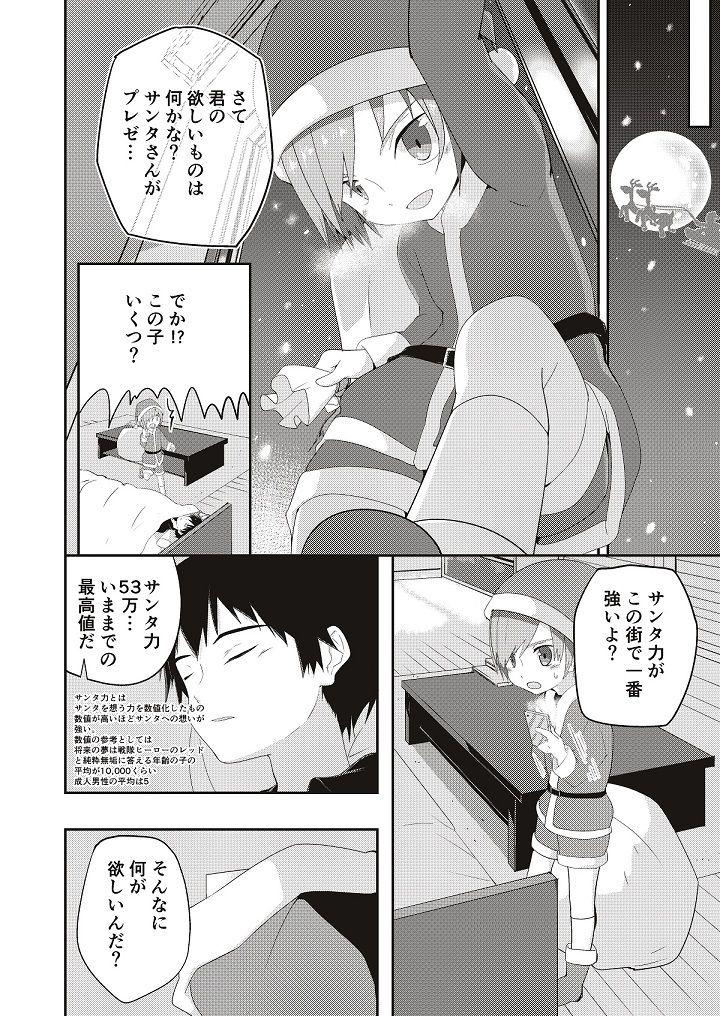 【ショタ 女性向け】ショタの女性向けの同人エロ漫画!!