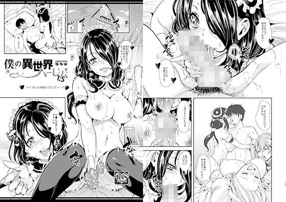 FANZA 同人【【無料】僕の異世界ハーレム1.5】