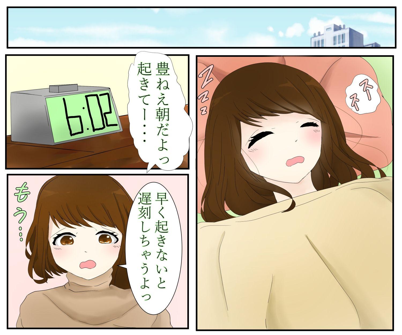 【実妹 中出し】実妹実姉の中出しフェラ訪問百合の同人エロ漫画!!