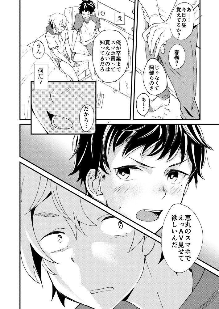 【少年 3P】少年ショタメイドの3P女性向けアナルフェラファンタジーぶっかけ中出しオナニーの同人エロ漫画!!