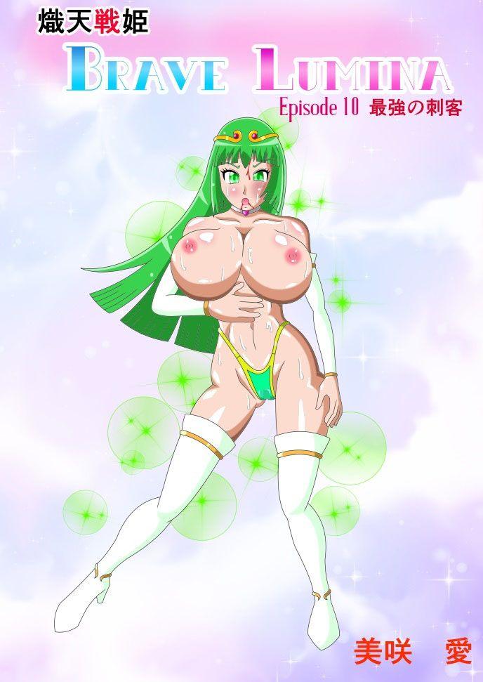 【美咲愛 同人】熾天戦姫ブレイブルミナEpisode10最強の刺客