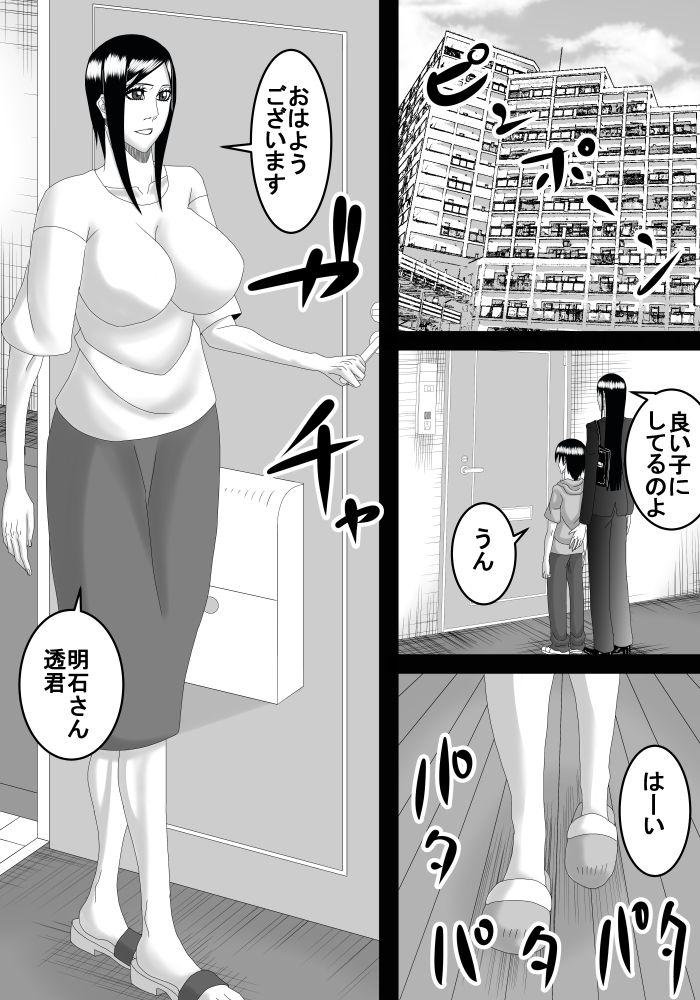 【少年 ラブラブ・あまあま】パイパンで巨乳の少年お姉さんお母さんのラブラブ・あまあまイチャイチャフェラごっくんキス中出し巨根の同人エロ漫画。