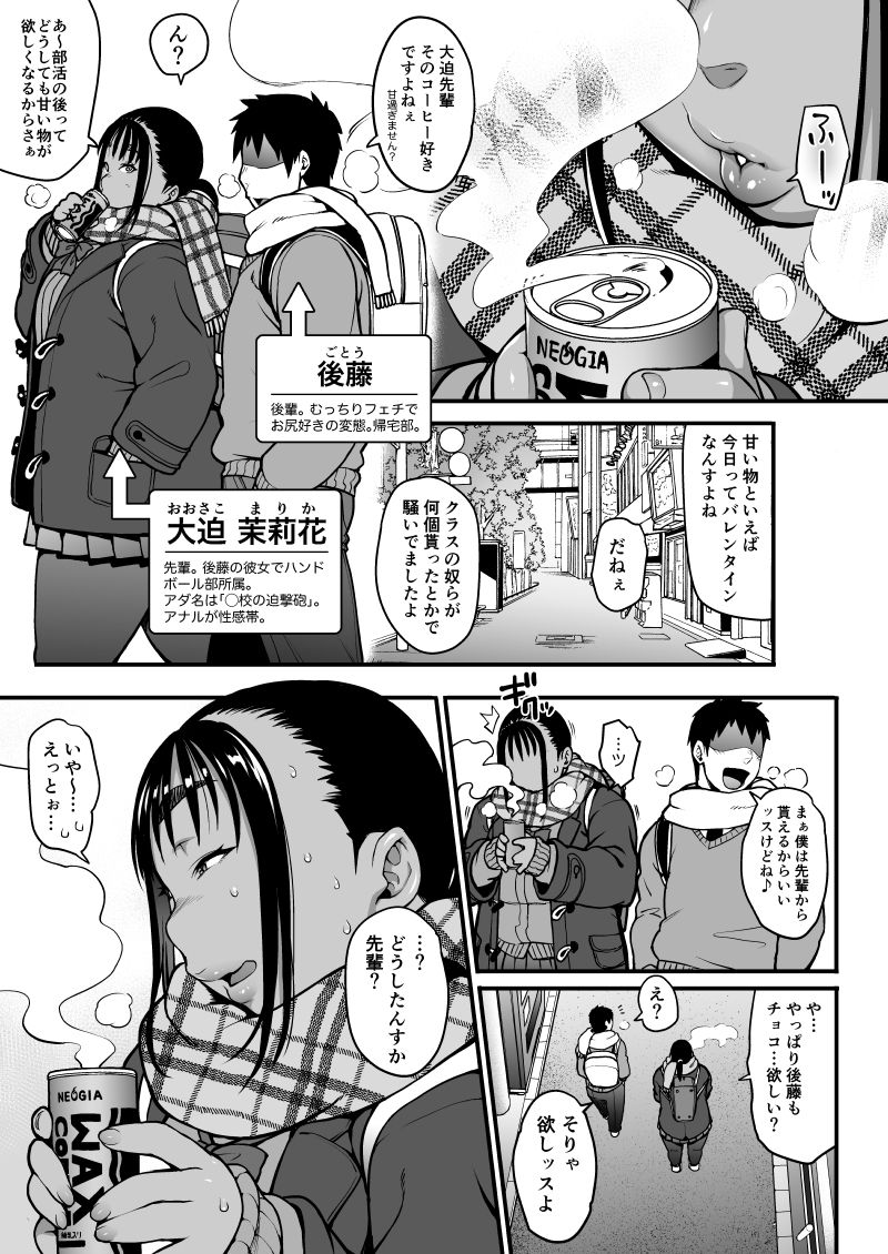 【ROJIURA JACK 同人】冬の先輩のお尻*