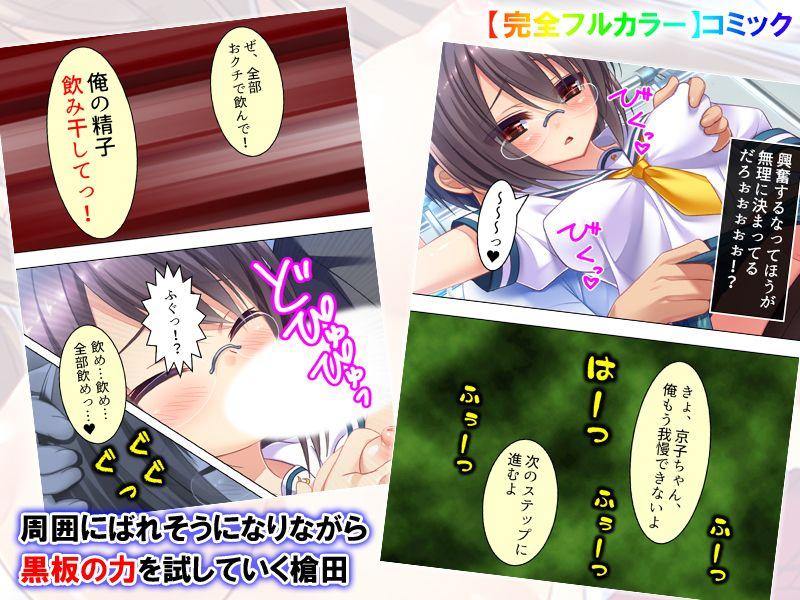【アロマコミック 同人】黒板に相合傘を書けばあの子が俺のモノになる!?3巻