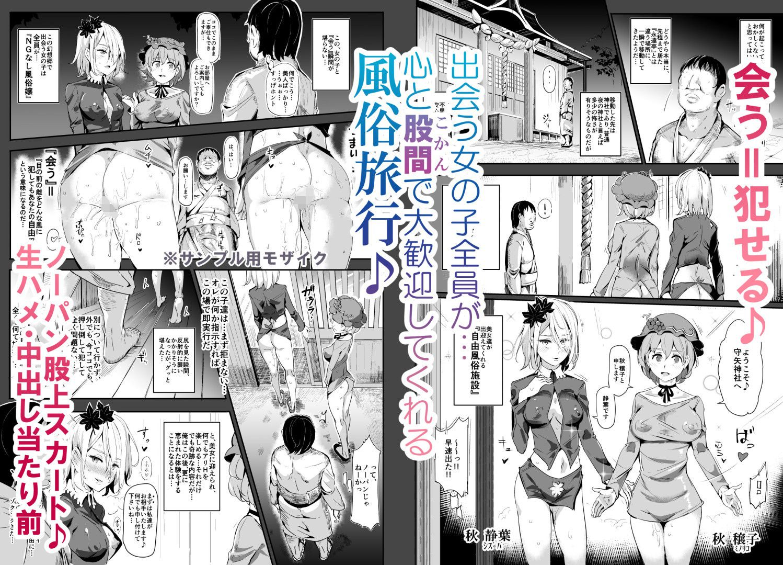 【にゅう工房 同人】おいでませ!!自由風俗幻想郷2泊3日の旅4,5,6,7