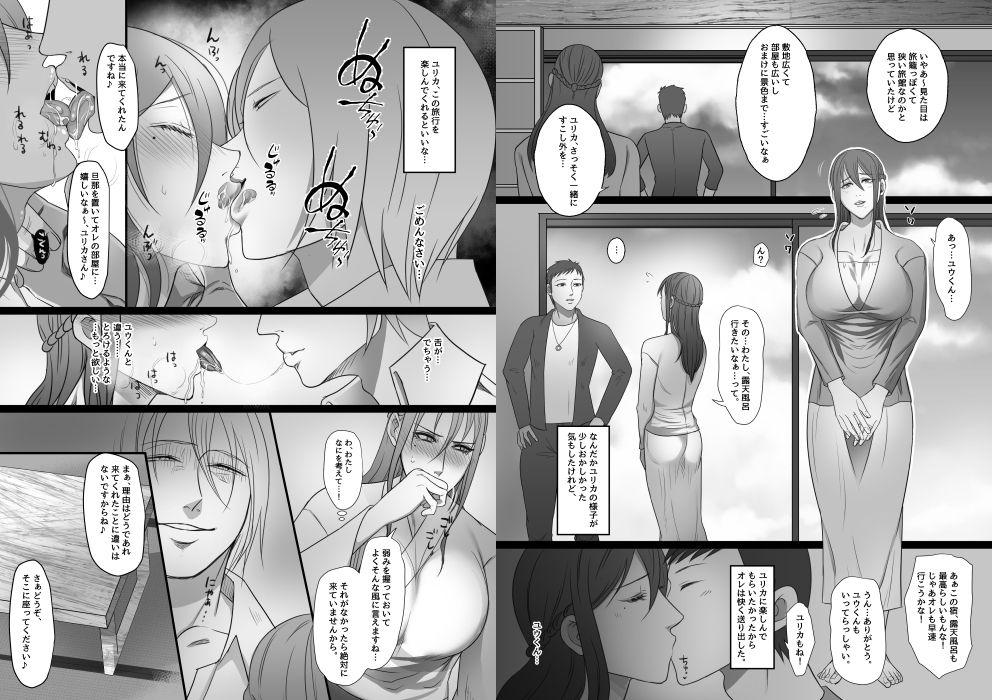 待ち妻-コンナノ…知ラナイ…