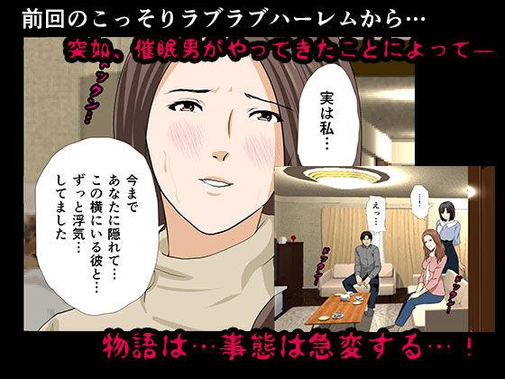 【サークルENZIN 同人】催眠性教育第八話
