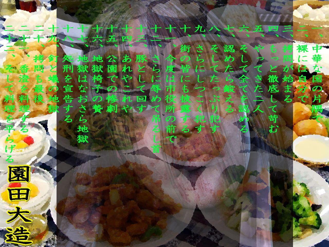 【爆田鶏書肆 同人】中華に料理される女子大生地獄
