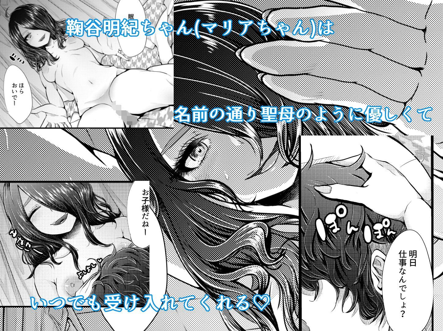 【マリア 同人】b!tch4