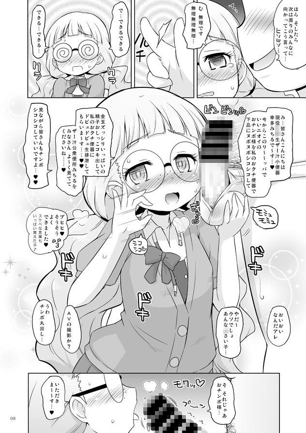 【プリパラ 同人】絶対的催眠