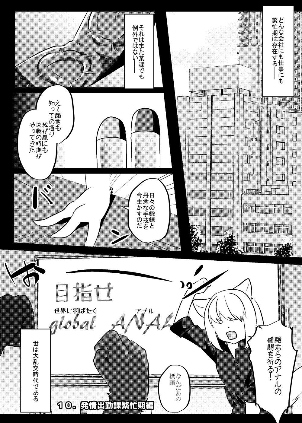 【キムチ亭 同人】発情出勤課5